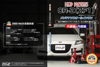 CR-Z(ZF1)メンテナンスDVD Vol.2【通常版】【送料無料】いまだけポイント10倍!