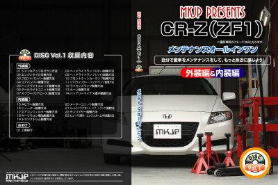 CR-Z(ZF1)メンテナンスDVD Vol.1【通常版】【送料無料】いまだけポイント10倍!