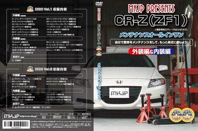 CR-Z(ZF1)【エアロやマフラー交換に!】メンテナンスDVD Vol.1 Vol.2 セット 【通常版】【送...