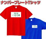 ナンバープレートTシャツ 愛車のナンバーが入れられる!
