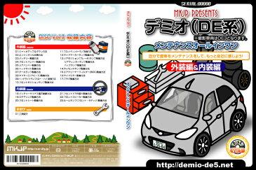 デミオ(DE系)メンテナンスDVD Vol.1【カスタム版】【送料無料】ポイント10倍!デミオのパーツエアロ取り付けに!