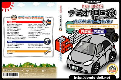 デミオ(DE系)メンテナンスDVD Vol.1【カスタム版】【送料込み】いまだけポイント10倍!
