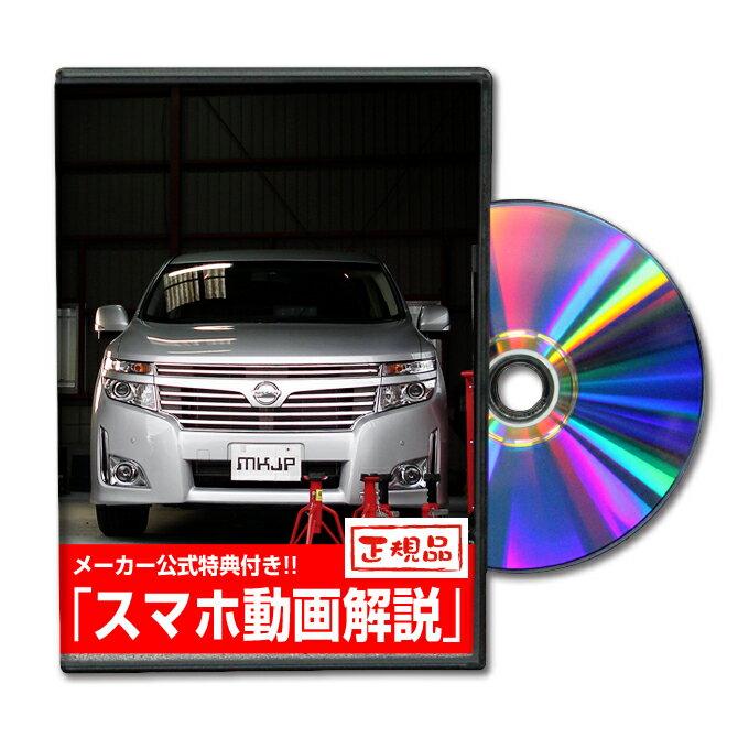 メンテナンス用品, 整備書 MKJP E52 DVD LED