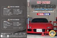 RX-7(FD3S)