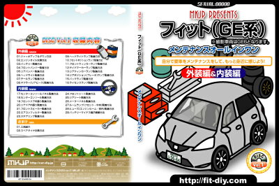 フィット(GE)メンテナンスDVD Vol.1【カスタム版】【送料込み】いまだけポイント10倍!