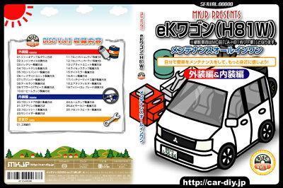 ekワゴン(H81W)メンテナンスDVD Vol.1【カスタム版】【送料込み】いまだけポイント10倍!