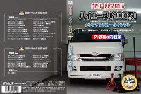 ハイエース(TRH200V)メンテナンスDVD