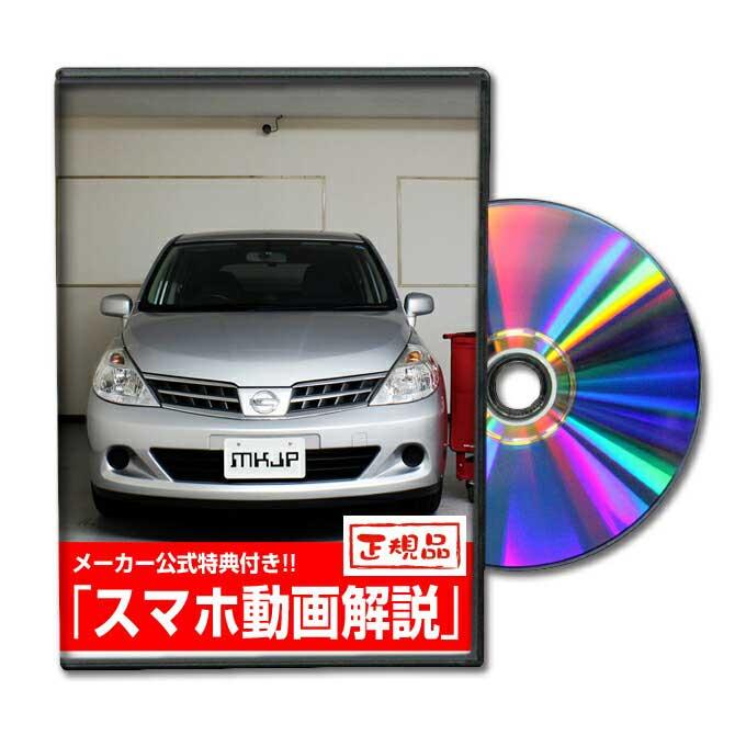 メンテナンス用品, 整備書 MKJP C11 DVD LED