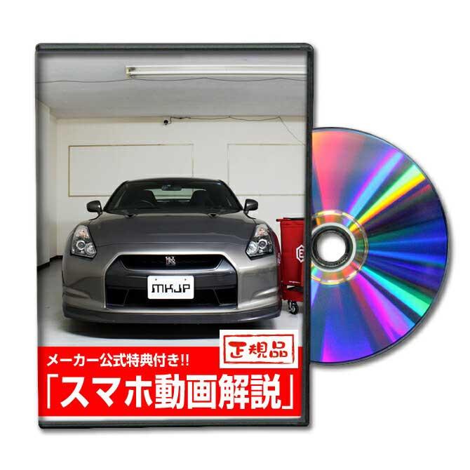 メンテナンス用品, 整備書 MKJP GT-R R35 DVD GT-R LED
