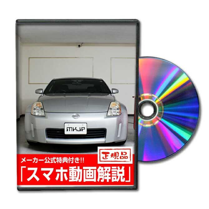メンテナンス用品, 整備書 MKJP Z Z33 DVD Z LED