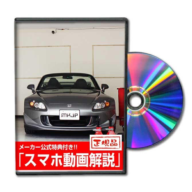 メンテナンス用品, 整備書 MKJP S2000 AP2 DVD S2000 LED