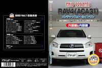 RAV4ACA31メンテナンスDVD