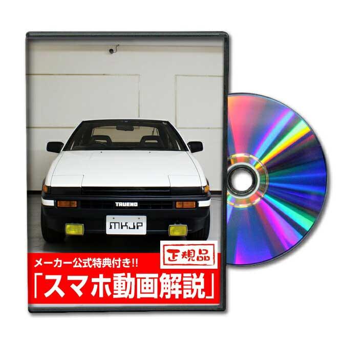 メンテナンス用品, 整備書 MKJP AE86 DVD LED