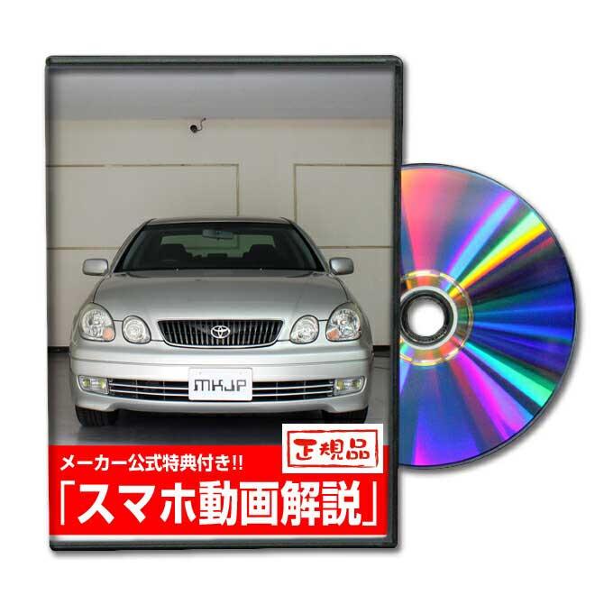 メンテナンス用品, 整備書 MKJP JZS160 DVD LED