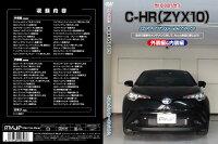 C-HRZYX10メンテナンスDVD
