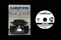 C-HRZYX10メンテナンスDVDプロボックスNCP160Vのパーツ交換に!外装編&内装編【通常版】【送料無料】