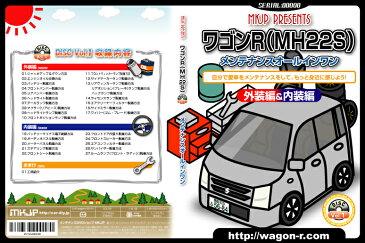 ワゴンR(MH22S)メンテナンスDVD Vol.1【カスタム版】【送料無料】ポイント10倍!ワゴンのパーツエアロ取り付けに!