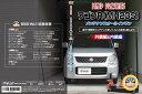 ワゴンR(MH23S)メンテナンスDVD Vol.1【通常版】【送料無料】レビューで2000円キャッシュバッ...