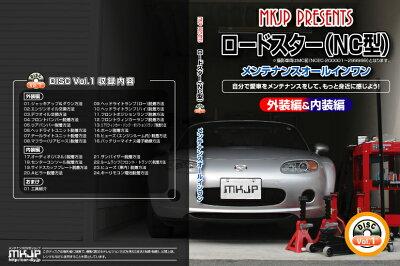 ロードスター(NCEC)メンテナンスDVD Vol.1【通常版】【送料無料】いまだけポイント10倍!
