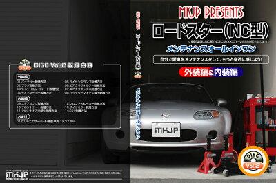 ロードスター(NCEC)メンテナンスDVD Vol.2【通常版】【送料無料】いまだけポイント10倍!