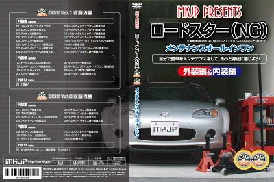 ロードスター(NCEC)メンテナンスDVD Vol.1 Vol.2セット【通常版】【送料無料】いまだけポイン...