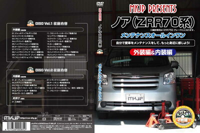 ノア(ZRR70)メンテナンスDVD 外装編&内装編 2枚組み【通常版】【送料無料】