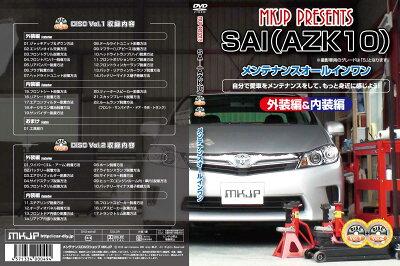 SAI(AZK10)【エアロやマフラー交換に!】メンテナンスDVD Vol.1 Vol.2 セット 【通常版】【送...