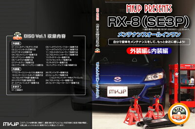 RX-8(SE3P)【エアロやマフラー交換に!】メンテナンスDVD Vol.1 【通常版】【送料無料】いま...