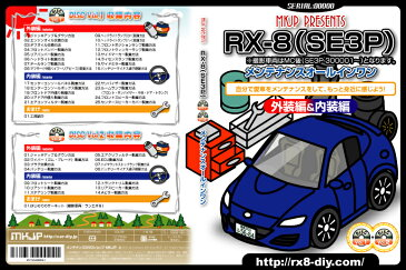 MKJP マツダ RX8 SE3P メンテナンスDVD カスタム版 メーカー公式 「スマホ動画解説」特典 RX8のカスタムに!( カスタマイズ ドレスアップ 修理 交換 自作 改造 解説 取付け 取外し 方法 手順 作業)