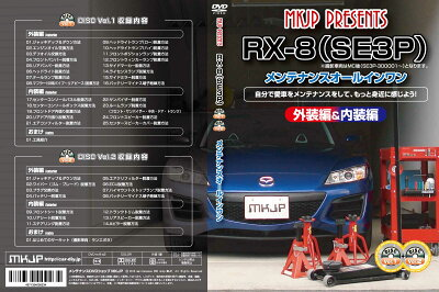 RX-8(SE3P)【エアロやマフラー交換に!】メンテナンスDVD Vol.1 Vol.2 セット 【通常版】【送...