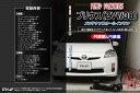 プリウス(ZVW30)メンテナンスDVD Vol.1【通常版】【送料無料】レビューで2000円キャッシュバ...