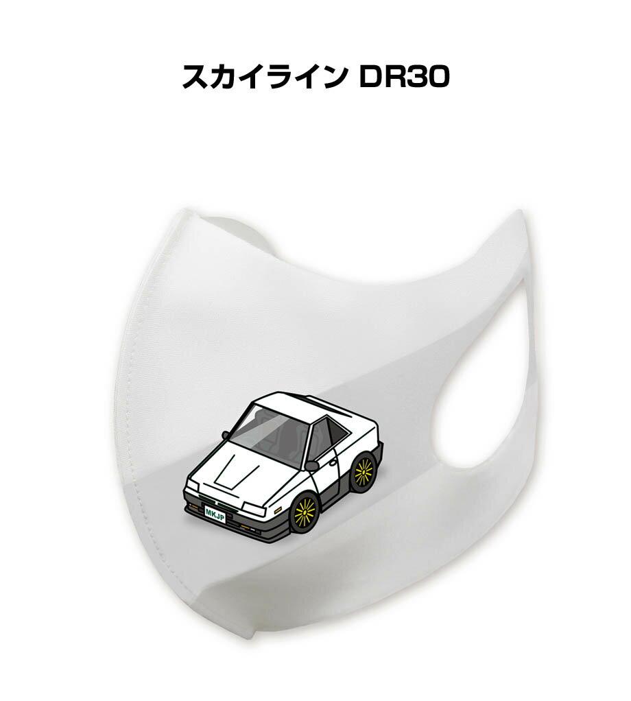 衛生マスク・フェイスシールド, 大人用マスク  DR30