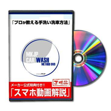 【「スマホ動画解説」特典付】プロが教える手洗い洗車方法DVD【送料無料】