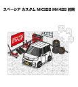 パズル 108ピース ナンバー入れ可能 車好き プレゼント 車 メンズ 誕生日 彼氏 男性 シンプル かっこいい スズキ スペーシア カスタム MK32S MK42S 前期 送料無料