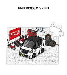 パズル 108ピース ナンバー入れ可能 車好き プレゼント 車 メンズ 誕生日 彼氏 男性 シンプル かっこいい ホンダ N-BOXカスタム JF3 送料無料