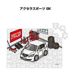 パズル 108ピース ナンバー入れ可能 車好き プレゼント 車 メンズ 誕生日 彼氏 男性 シンプル かっこいい マツダ アクセラスポーツ BK 送料無料
