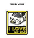 I LOVE MY CAR ステッカー 2枚入り 車好き ナンバー ギフト ...