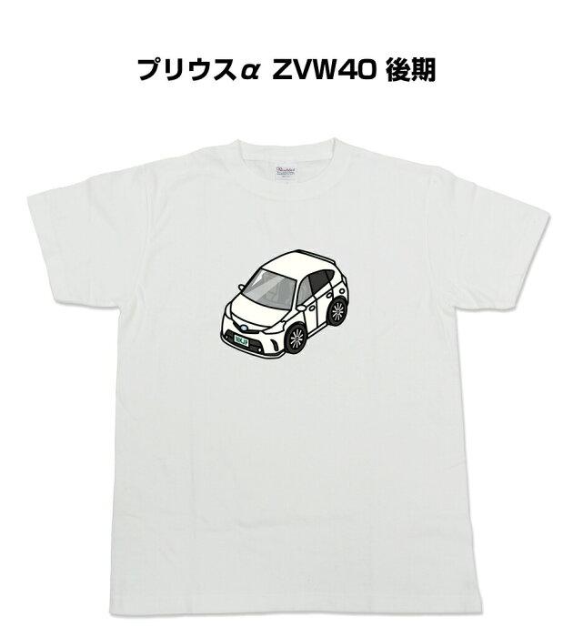 Tシャツ 車好き プレゼント 車 メンズ 誕生日 彼氏 誕生日 クリスマス 男性 シンプル かっこいい トヨタ プリウスα ZVW40 後期 送料無料
