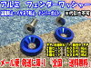 送料無料フェンダーワッシャーナンバーボルト4SET盗難防止輸入品ブルー青/JDM/パスワード/USDM/SKUNK/送料込み