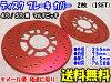 【送料無料】ディスクブレーキカバー汎用品【4H5H車赤色2枚】