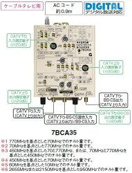 マスプロ双方向屋内用CATV・BS・CSブースター35dB型7BCA35(77BCA38A3後継品)