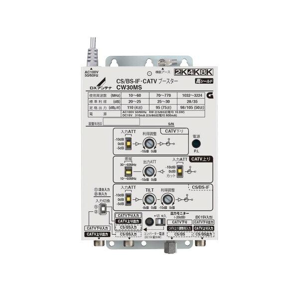 DXアンテナ2K・4K・8K対応CS/BS-IF・CATVブースター30dB型CW30MS