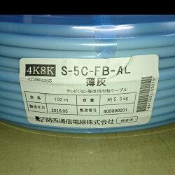 まとめ買いお得!!関西通信電線同軸ケーブル薄灰アルミシールド100m巻S-5C-FB-AL3巻