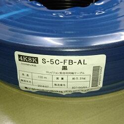 まとめ買いお得!!関西通信電線同軸ケーブル黒アルミシールド100m巻S-5C-FB-AL3巻