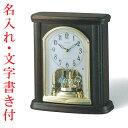 名入れ 時計 文字書き代金込み 回転飾り 置き時計 電波時計 リズム時計 RHYTHM 置時計 4RY697HG06 送料無料 取り寄せ品