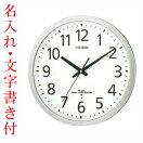お急ぎ便名入れ時計文字入れ付き直径350mmオフィスタイプの壁掛け時計シチズン電波時計8MY462-019