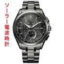 ソーラー電波時計メンズ腕時計シチズンアテッサクロノグラフCITIZENATTESAAT8044-56E「新製品」