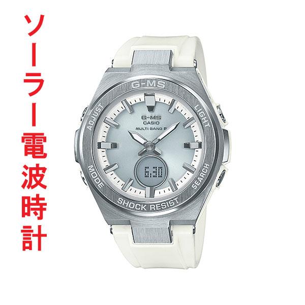 カシオ ベビーG ソーラー電波時計 MSG-W200-7AJF CASIO  Baby-G 腕時計 【国内正規品】 【10文字まで刻印対応、有料 【取り寄せ品】