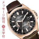 【メーカー延長保証】 名入れ腕時計 刻印10文字付 CB0012-07...