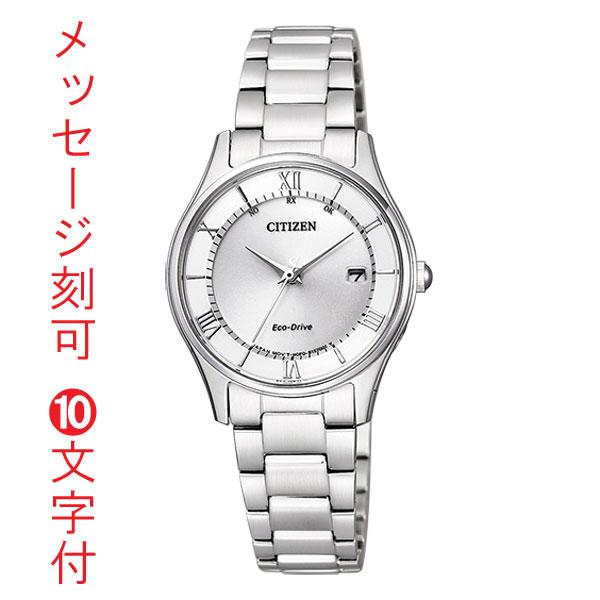 【メーカー延長保証】 名入れ時計 刻印10文字付 シチズン ソーラー電波時計 ES0000-79A 女性用腕時計 レディースウオッチ CITIZEN